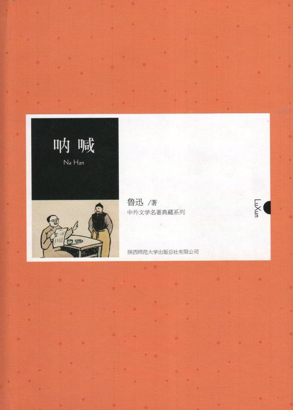 呐喊(中外文学名著典藏系列)