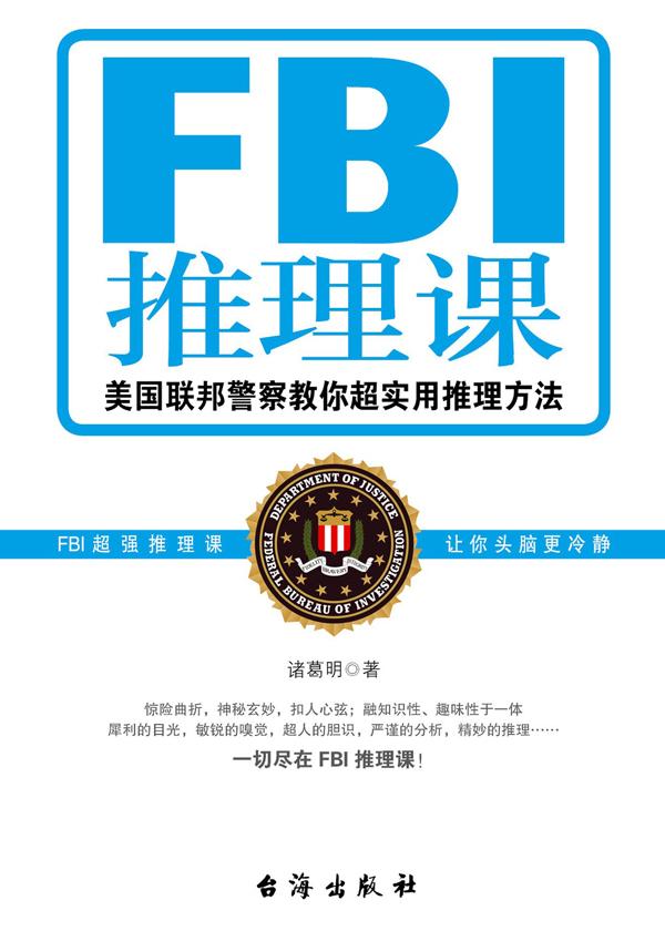 FBI推理课