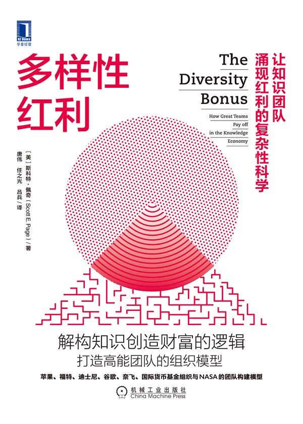 多样性红利