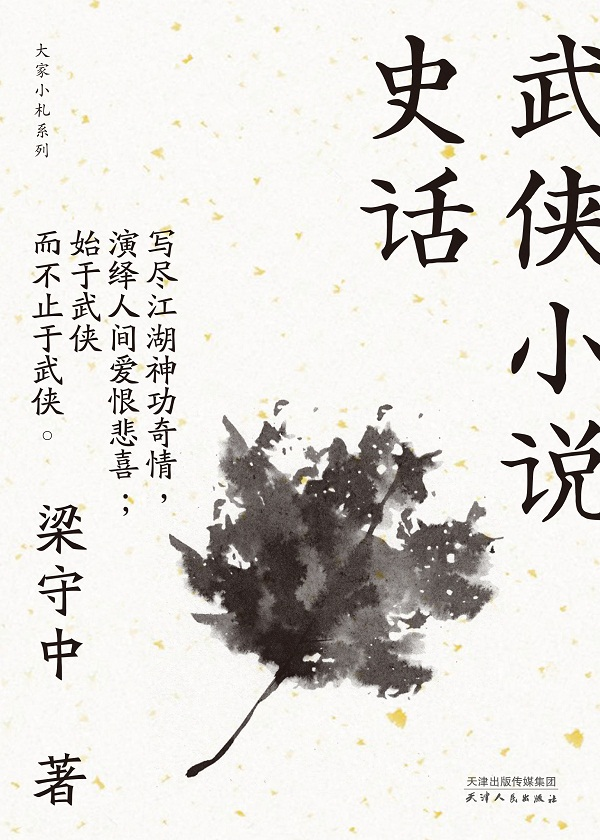 武侠小说史话(大家小札系列)