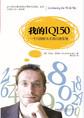 我的IQ150:一个自闭症天才的自我发现