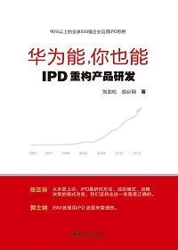 华为能,你也能——IPD重构产品研发