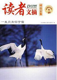 读者文摘精选全集-冬