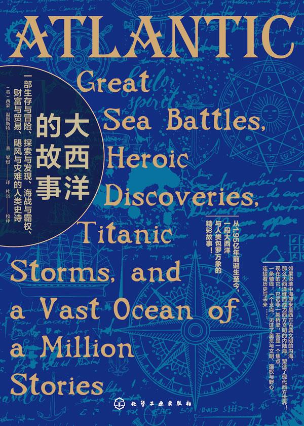 大西洋的故事