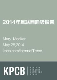 2014年互联网趋势报告