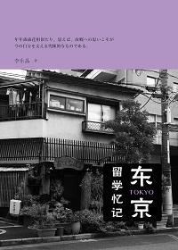 东京留学记忆