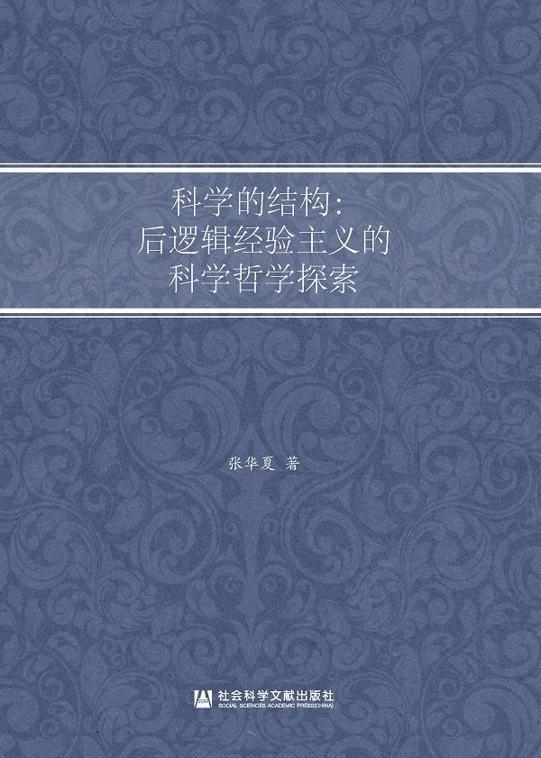 科学的结构:后逻辑经验主义的科学哲学探索978-7-5097-7586-8