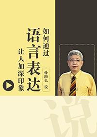 孙路弘:如何通过语言表达让人加深印象