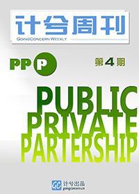 计兮周刊第004期:PPP