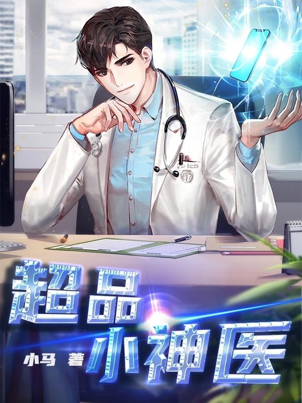 超品小神医