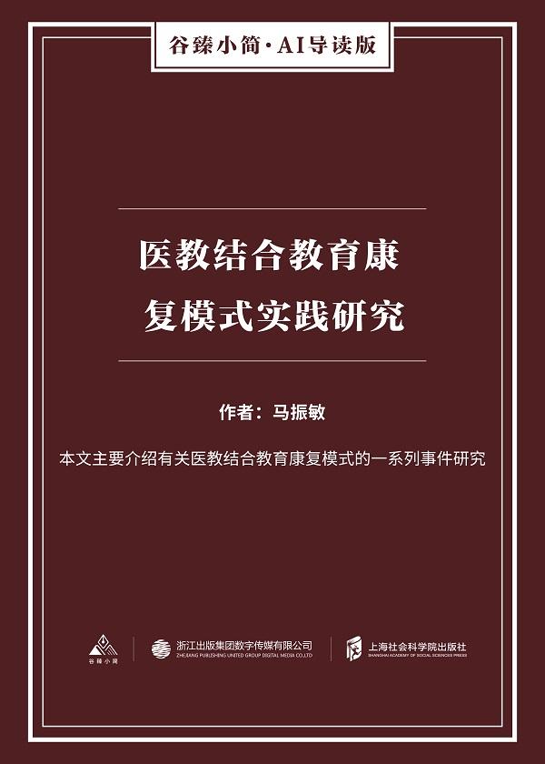 医教结合教育康复模式实践研究(谷臻小简·AI导读版)
