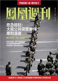 香港凤凰周刊 2015年第25期 危急时刻:大陆公共突发事件应对演进