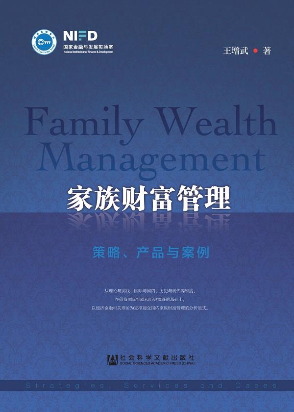 家族财富管理