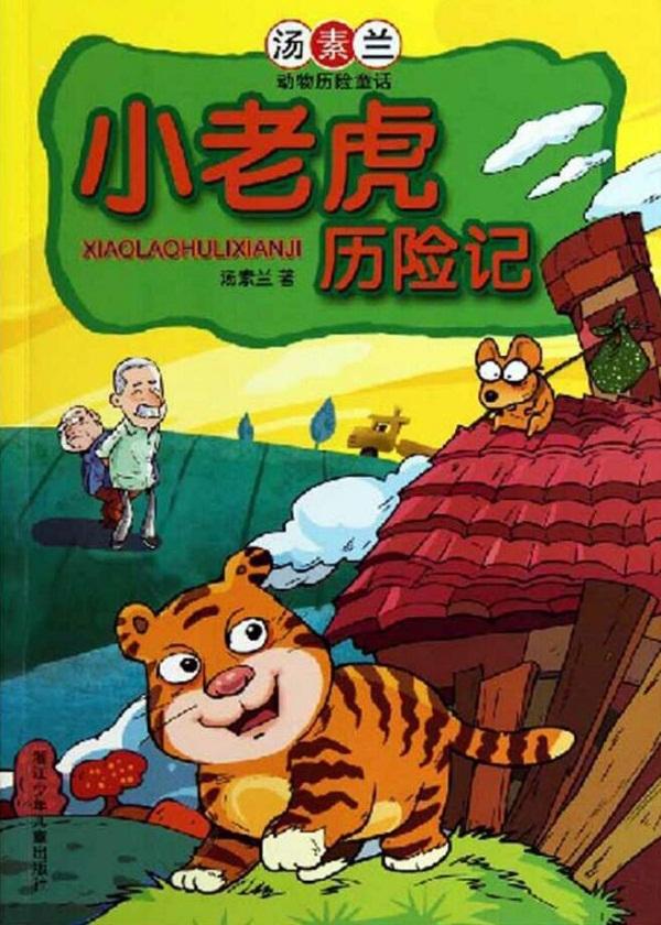 小老虎历险记