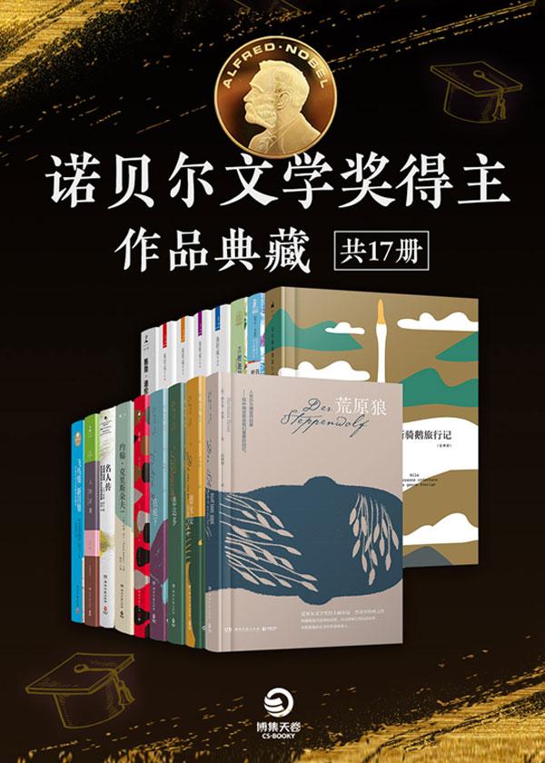 诺贝尔文学奖得主作品典藏(共17册)