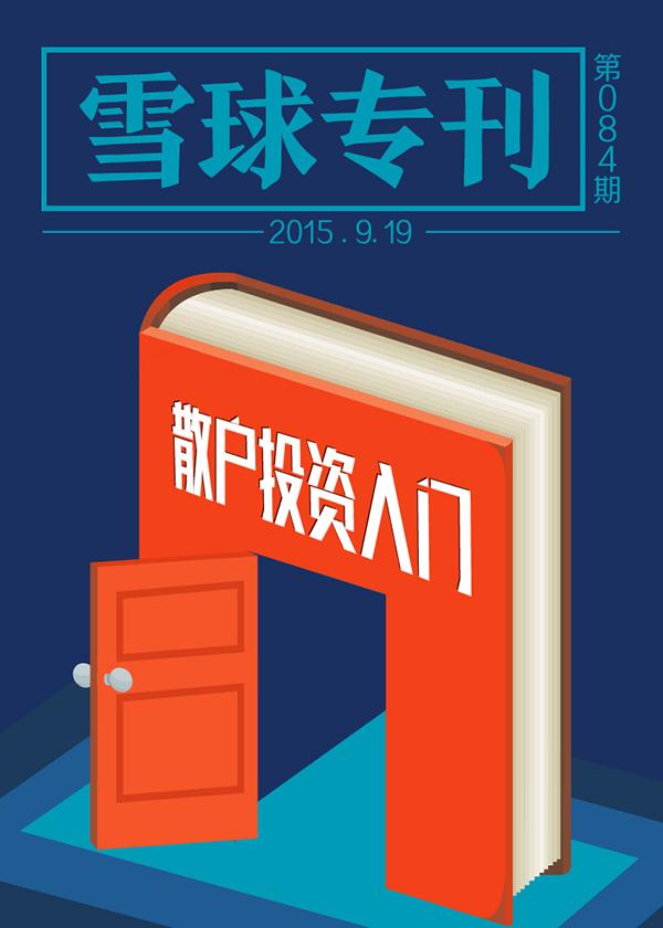 《雪球专刊》084期——散户投资入门