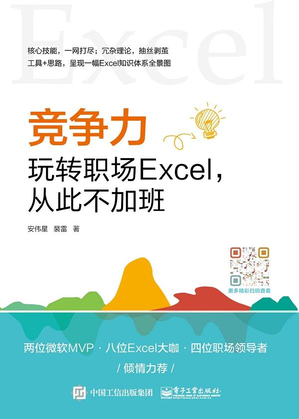 竞争力:玩转职场Excel,从此不加班