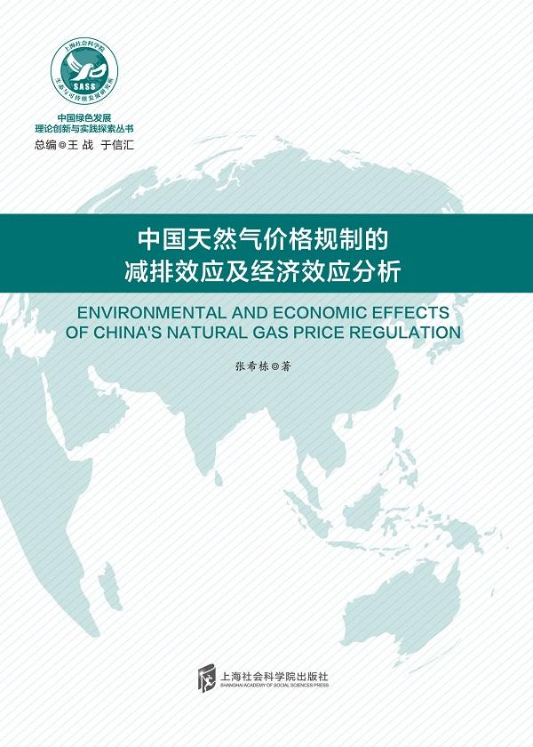 中国天然气价格规制的减排效应及经济效应分析