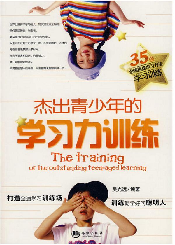 杰出青少年的学习力训练