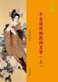 千古流传的民间文学(上册)
