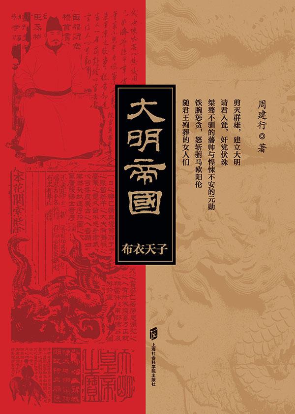 人生必读经典历史丛书:时代帝国三部曲之大明帝国(上 下)(套装共2册)