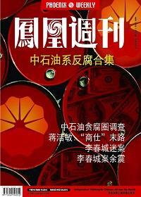 香港凤凰周刊·中石油系反腐特集
