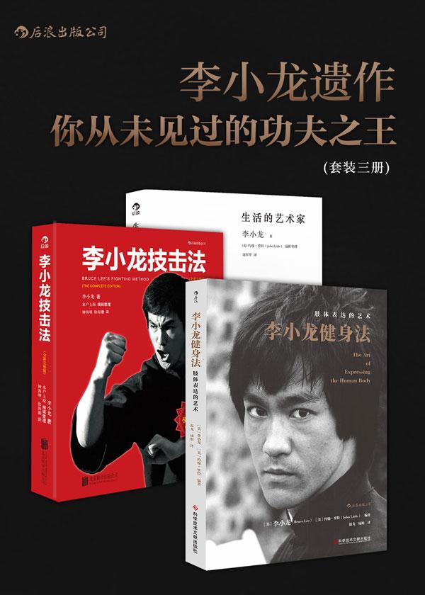 李小龙遗作:你从未见过的功夫之王(套装三册)