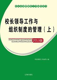 校长领导工作与组织制度的管理(上)