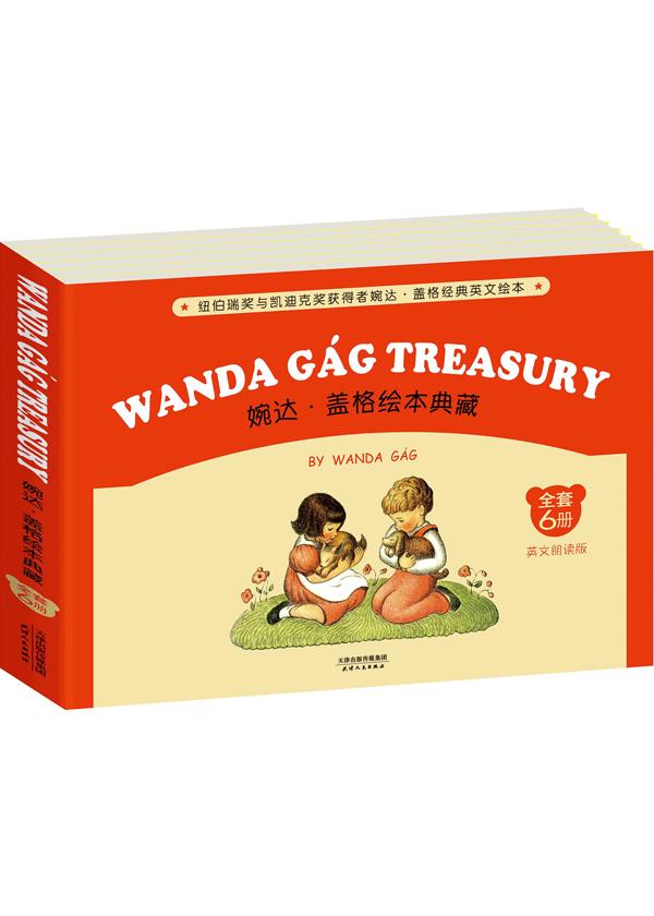婉达·盖格绘本典藏:Wanda Gag Treasury(英文朗读版)(套装共6册)