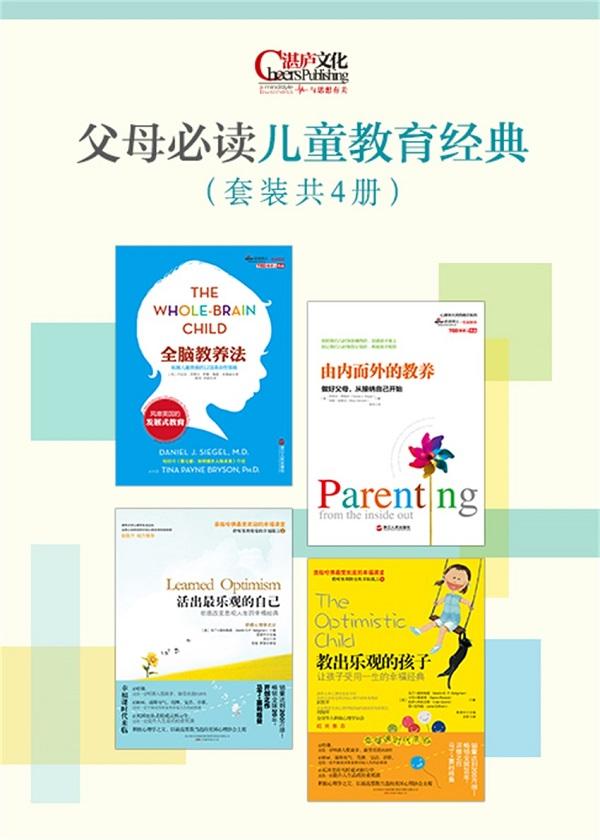 父母必读儿童教育经典(套装4册)