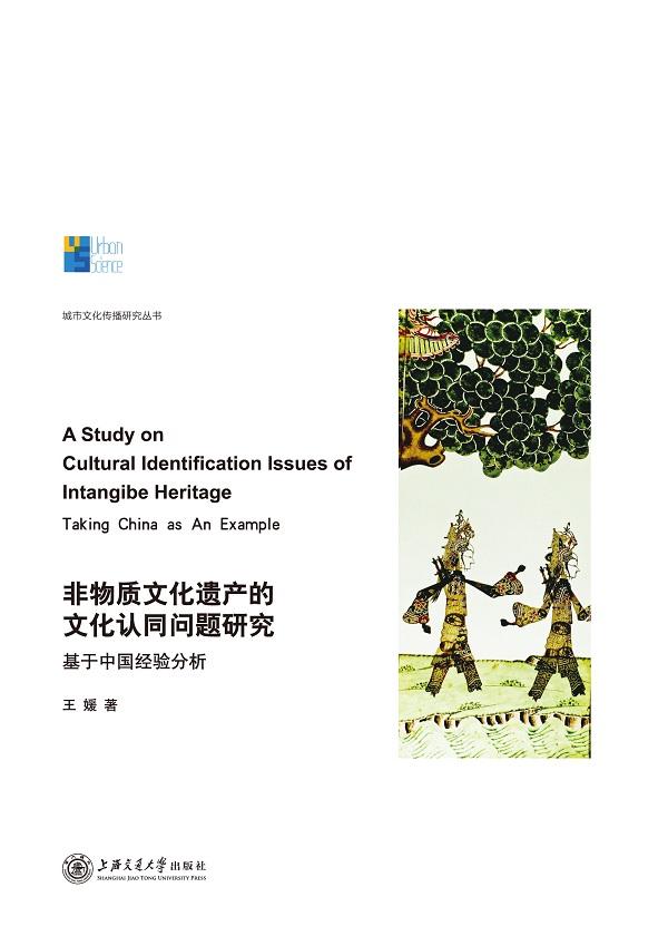 非物质文化遗产的文化认同问题研究:基于中国经验分析