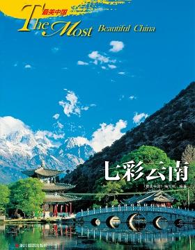 最美中国·七彩云南