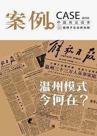 案例:温州模式今何在?(第20辑)