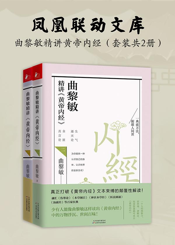凤凰联动文库·曲黎敏精讲黄帝内经(套装共2册)