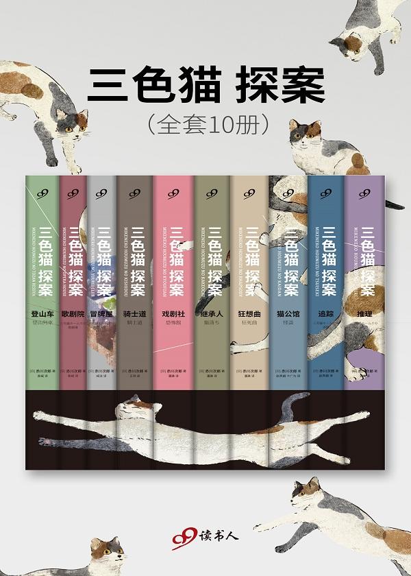 三色猫探案(全套10册)