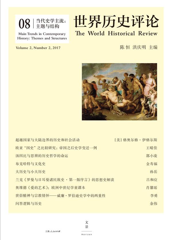 当代史学主流:主题与结构(《世界历史评论》第8辑)