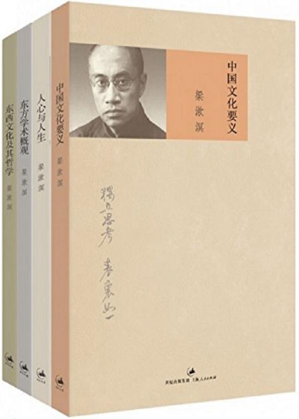 梁漱溟代表作品集(套装共4册)