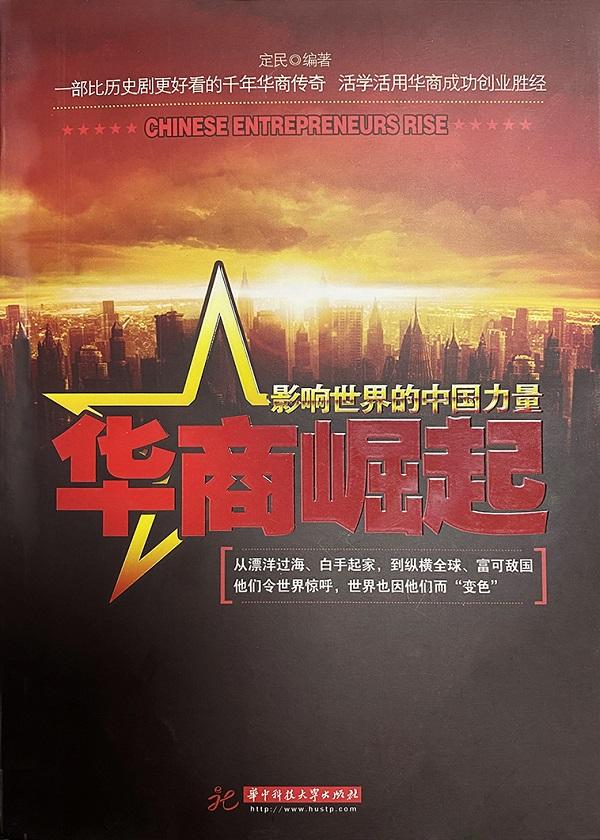 华商崛起:影响世界的中国力量
