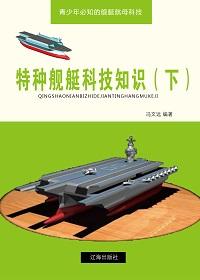 特种舰艇科技知识(下)