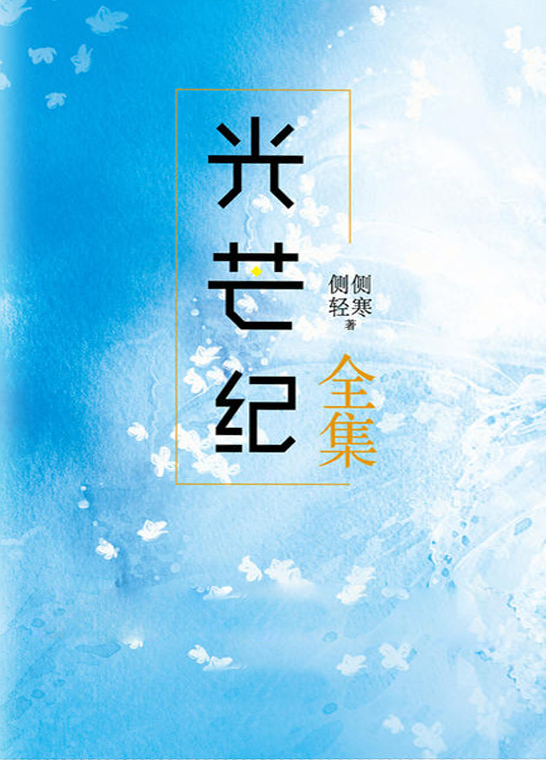 《光芒纪》(套装全4册)