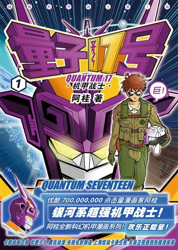 量子17号:机甲战士
