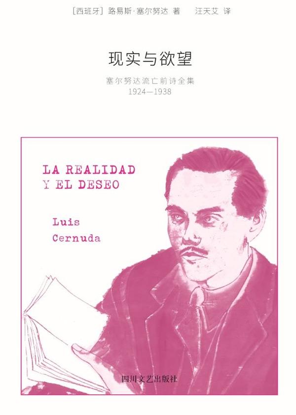 现实与欲望塞尔努达流亡前诗全集(1924-1938)