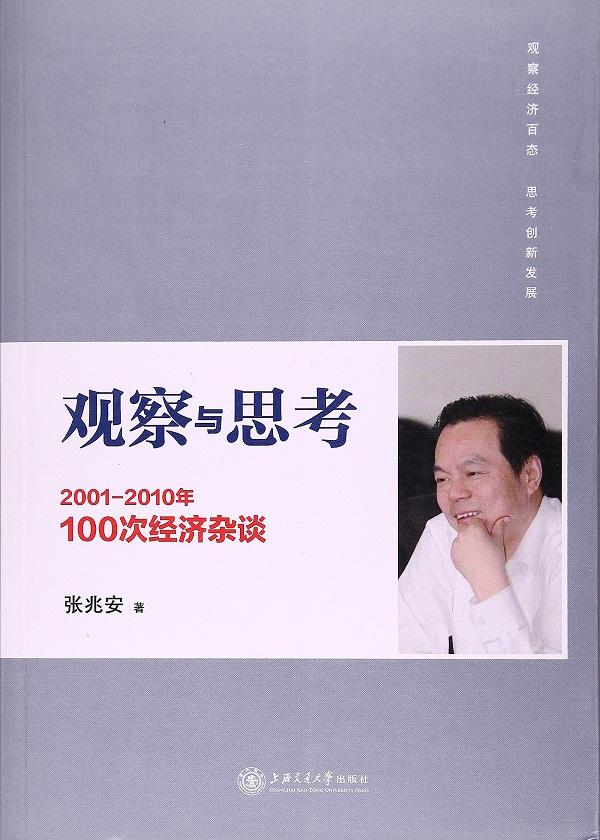 观察与思考:2011-2015年100次经济杂谈
