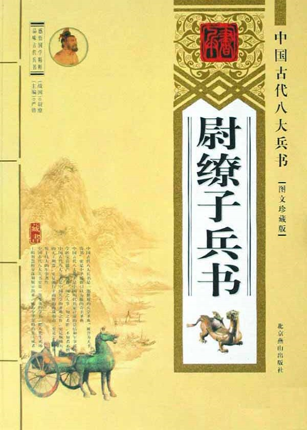 中国古代八大兵书——尉缭子兵书