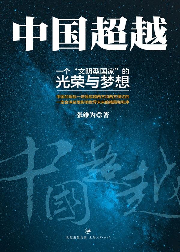 """中国超越:一个""""文明型国家""""的光荣与梦想"""