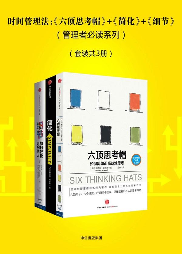 时间管理法:《六顶思考帽》+《简化》+《细节》(管理者必读系列)(套装共3册)
