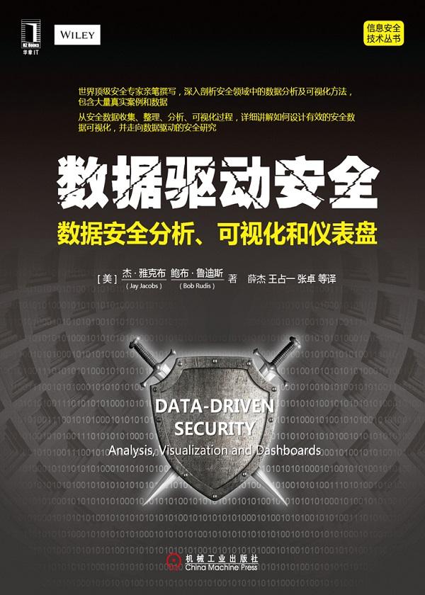 数据驱动安全:数据安全分析、可视化和仪表盘