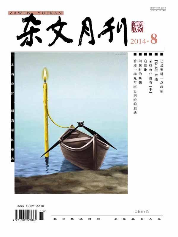 杂文月刊(文摘版)2014年8月