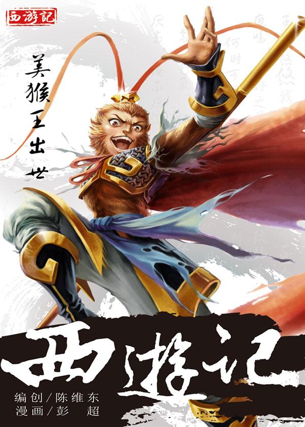 西游记01:美猴王出世
