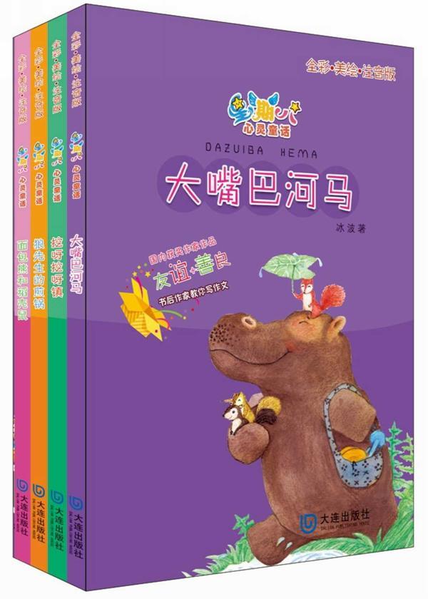 星期八心灵童话第二辑(全彩美绘注音版 套装共4册)